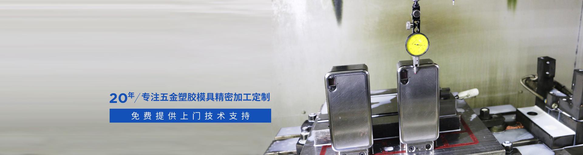 捷辉创-专注五金塑胶模具精密加工定制20年,免费提供上门技术支持