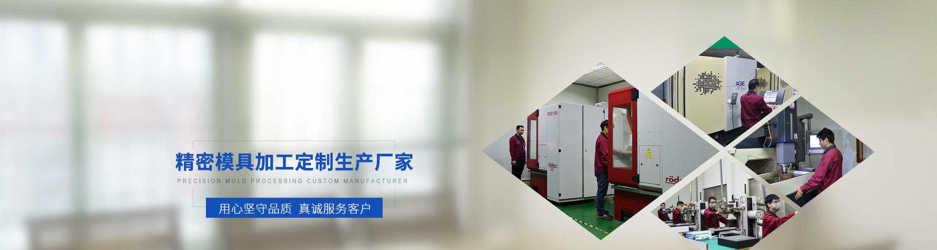 捷辉创-精密模具加工定制生产厂家
