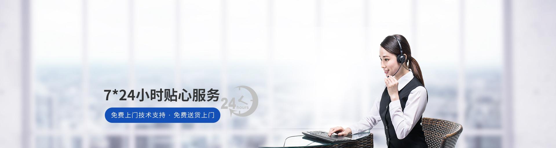 捷辉创-7*24小时贴心服务,免费上门技术支持,免费送货上门