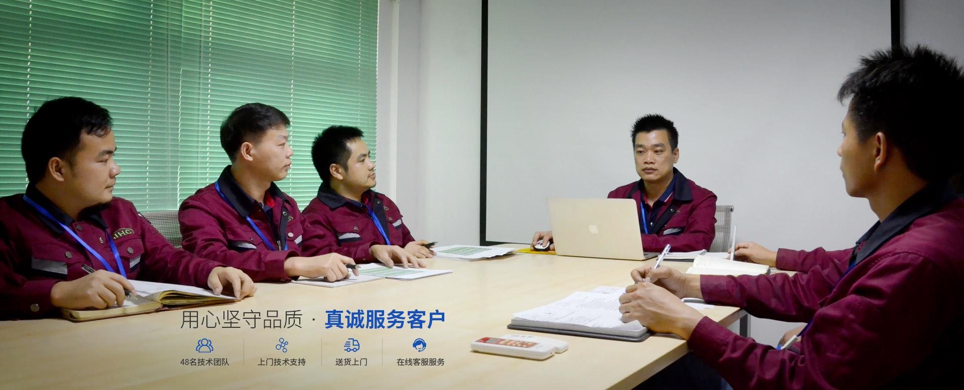 捷辉创-用心坚守品质,真诚服务客户